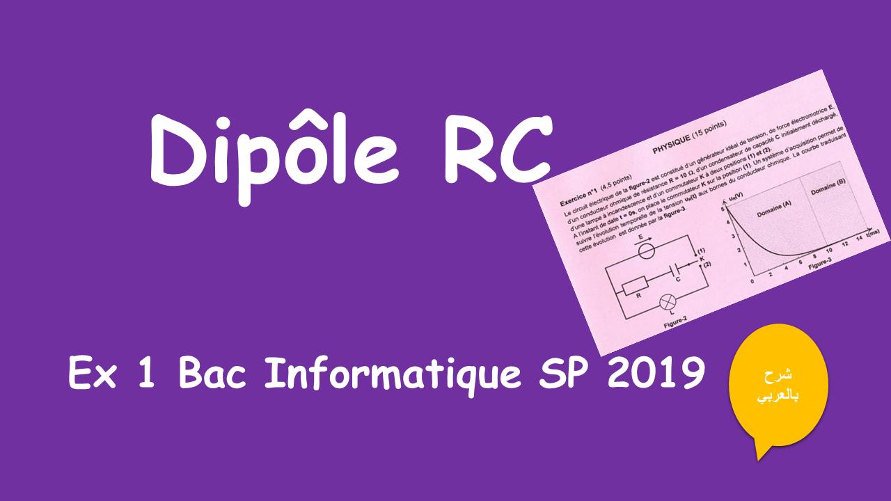 Dipôle RC  Exercice 1 BAC INFORMATIQUE SP 2019 شرح