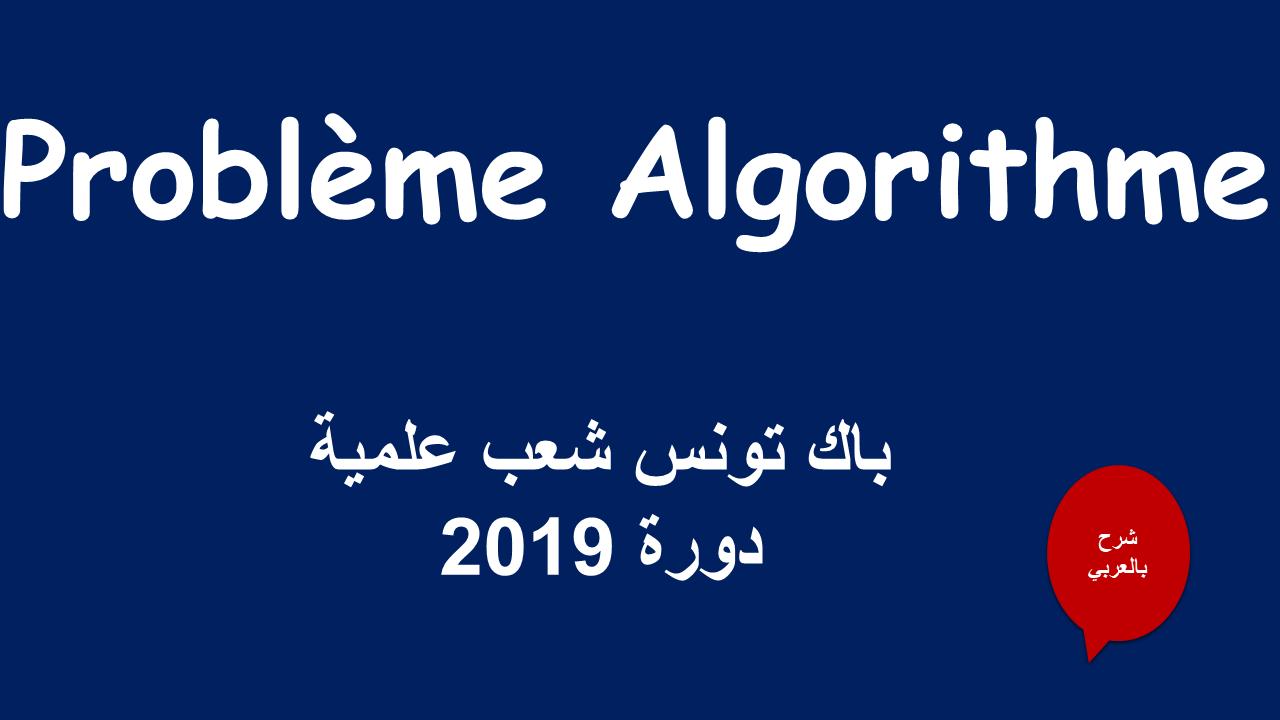 Problème algorithme (Bac math & Sciences & Tech session 2019 Tunisie )شرح بالعربي باك تونس